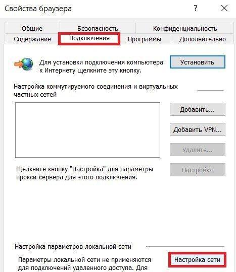 «Свойства браузера» откройте вкладку «Подключения» и нажмите кнопку «Настройка сети»: