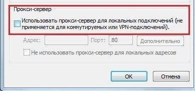 В появившемся окне убрать галочку с пункта «Использовать прокси-сервер для локальных подключений». Нажимаем «Ок» для завершения процесса