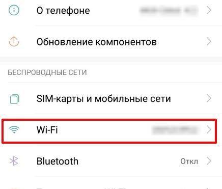Настрока прокси в android. Управление wifi
