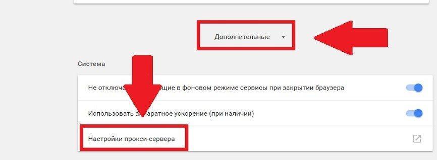 """Настройка прокси в Google chrome, находим """"Дополнительные"""" и """"Настройки прокси-сервера"""""""