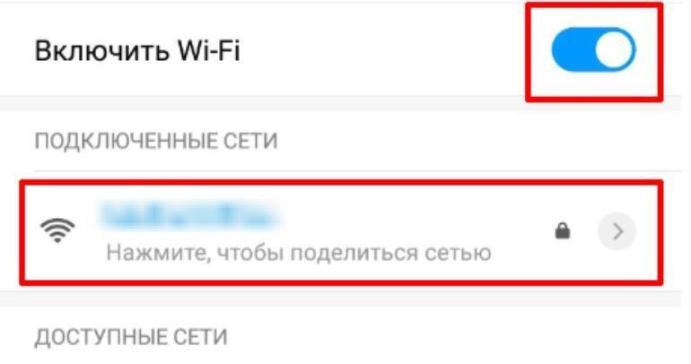 Настрока прокси в android. Параметры Wifi