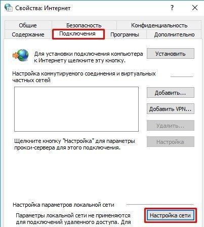 включаем галочками два пункта: «Использовать прокси сервер для локальных подключений», а также последний пункт «Не использовать для локальных адресов»