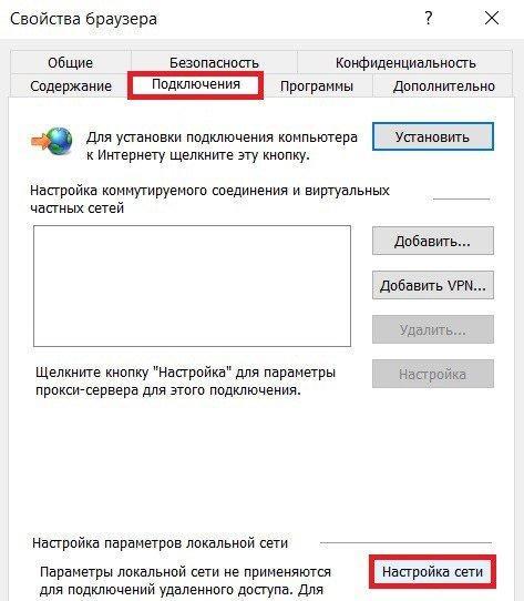 """В открывшемся окне """"Свойства браузера"""" откройте вкладку """"Подключения"""" и нажмите кнопку """"Настройка сети"""""""