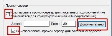 """""""Настройка параметров локальной сети"""", в котором необходимо выбрать """"Использовать прокси-сервер для локальных подключений"""" и """"Не использовать прокси-сервер для локальных адресов"""". Далее нажимаем """"Дополнительно"""""""