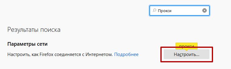 """Чтобы улучшить поиск меню настройки прокси сервера в Файрфокс вводим в поисковой строке вверху открывшегося окна """"Прокси"""". В появившемся результате нажимаем кнопку """"Настроить""""."""