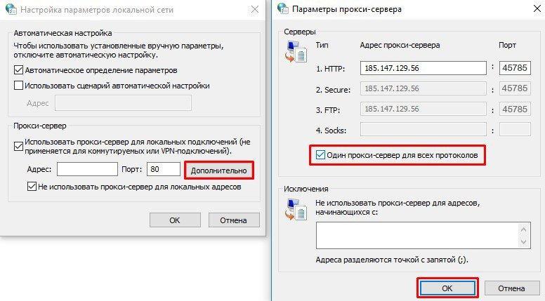 Если же поддерживает исключительно только HTTP и HTTPS(SSL), в уже открытом окне нажмите по кнопке «Дополнительно». В блоке с подзаголовком «Серверы» удалите флажок с пункта (Один прокси-сервер)