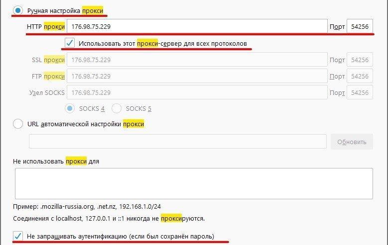 """Открыв окно """"Параметры соединения"""" мы увидим категорию """"Настройка прокси для доступа в Интернет"""". Выберите пункт """"Ручная настройка прокси"""", устанавите флажок в пунктах """"Использовать этот прокси-сервер для всех протоколов"""" и """"Не запрашивать аутентификацию (если был сохранён пароль)"""""""