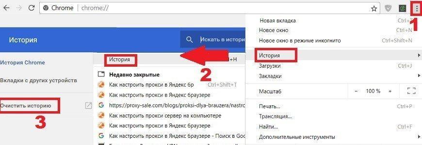 Инструкция по отключению прокси в Google Chrome