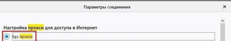 Переходим к параметрам соединения и в пункте «Настройка прокси для доступа в Интернет» и изменяем переключатель с «Ручная настройка прокси» на «Без прокси». Нажимем «Ок»